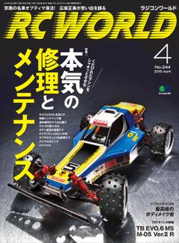 RC WORLD(ラジコンワールド) 2016年4月号 No.244-電子書籍