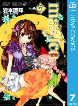 magico 7-電子書籍