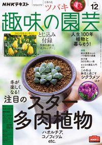 NHK 趣味の園芸 2020年12月号