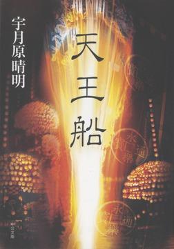 天王船-電子書籍