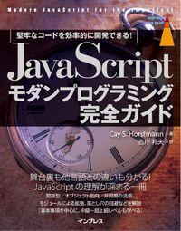 JavaScriptモダンプログラミング完全ガイド 堅牢なコードを効率的に開発できる!