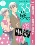 38歳の恋愛事情【期間限定無料】 1