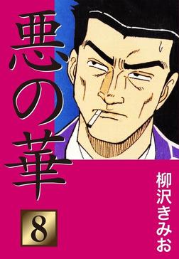 悪の華(8)-電子書籍