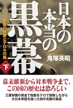 日本の本当の黒幕 下巻 帝国の秘密とテロルの嵐-電子書籍