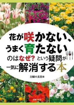 花が咲かない、うまく育たないのはなぜ?という疑問が一気に解消する本-電子書籍
