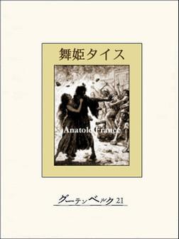 舞姫タイス-電子書籍