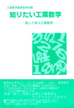 知りたい工業数学 楽しく学ぶ工業数学-電子書籍
