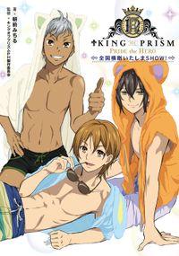 KING OF PRISM -PRIDE the HERO- 全国横断いたしまSHOW!