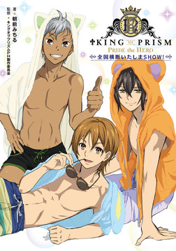 KING OF PRISM -PRIDE the HERO- 全国横断いたしまSHOW!-電子書籍