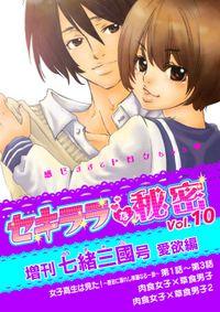 セキララな秘密 Vol.10