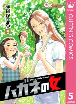 ハガネの女 5-電子書籍