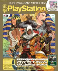 電撃PlayStation Vol.649 【プロダクトコード付き】