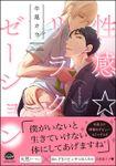 性感☆リラクゼーション【電子限定かきおろし漫画付】