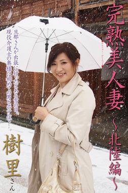完熟美人妻~北陸編~ 樹里さん-電子書籍