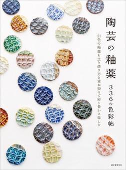 陶芸の釉薬 336の色彩帖-電子書籍