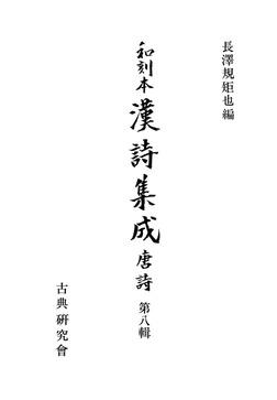 和刻本漢詩集成8 唐詩8-電子書籍