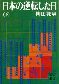 日本の逆転した日(下)-電子書籍