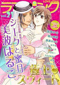 ラブ×ピンク 極上スウィート Vol.21 【電子限定シリーズ】