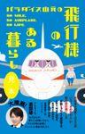 パラダイス山元の飛行機のある暮らし(地球の歩き方BOOKS)