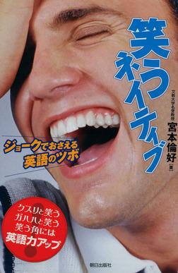 笑うネイティブ : ジョークでおさえる英語のツボ-電子書籍