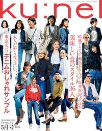 Ku:nel (クウネル) 2019年 5月号 [美味しい食のスタイル36人/東京&パリ デニムおしゃれサンプル]