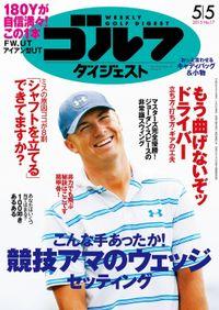 週刊ゴルフダイジェスト 2015/5/5号