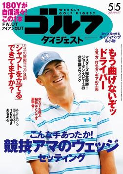 週刊ゴルフダイジェスト 2015/5/5号-電子書籍