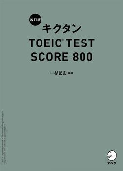 [音声DL付]改訂版 キクタン TOEIC(R) TEST SCORE 800-電子書籍