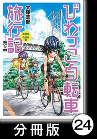 びわっこ自転車旅行記 淡路島・佐渡島編【分冊版】2