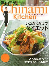 浜内千波の本|Chinami Kitchen