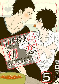助教授の初恋ケーススタディ(5)-電子書籍