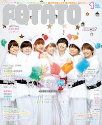 POTATO(ポテト)2020年1月号