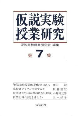 仮説実験授業研究 第2期 7-電子書籍