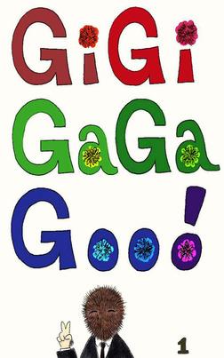 ギギ・ガガ・グー! 1-電子書籍