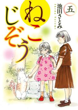 ねこじぞう(5)-電子書籍