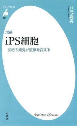 増補 iPS細胞 世紀の発見が医療を変える-電子書籍