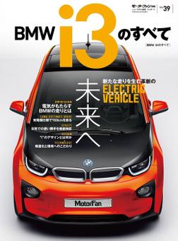 インポートシリーズ Vol.39 BMW i3のすべて-電子書籍