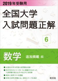 2019年受験用 全国大学入試問題正解 数学(追加掲載編)