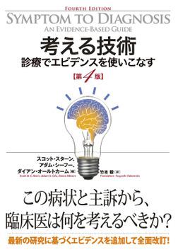 考える技術 第4版-電子書籍