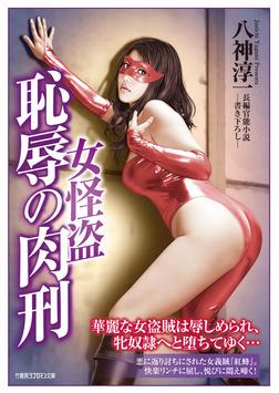 女怪盗 恥辱の肉刑-電子書籍