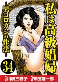 私は高級娼婦 ~男コロガシの作法~(分冊版) 【第34話】