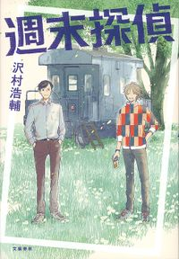 週末探偵(文春e-book)