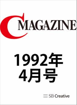 月刊C MAGAZINE 1992年4月号-電子書籍