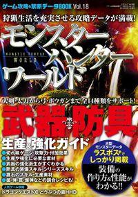 ゲーム攻略&禁断データBOOK vol.18