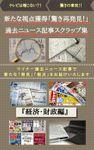 【テレビは報じない?!】新たな視点獲得「驚き再発見!」過去ニュース記事スクラップ集『経済・財政編』
