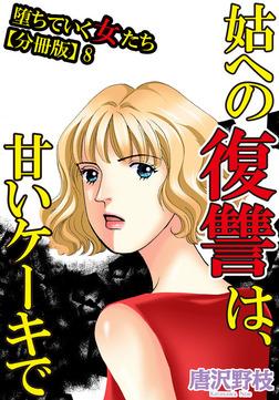 堕ちていく女たち【分冊版】8-電子書籍