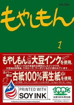 もやしもん(1)-電子書籍