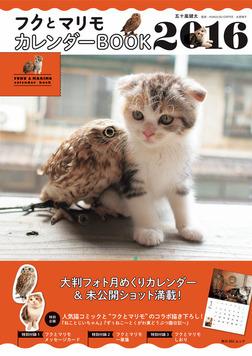 フクとマリモ カレンダーBOOK 2016-電子書籍