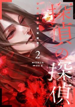 探偵の探偵(2)-電子書籍