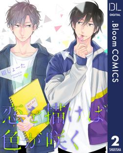 【単話売】恋を描けば色が咲く 2-電子書籍